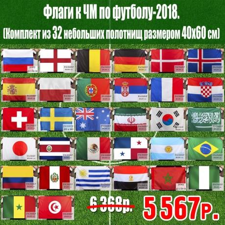 Флаги к ЧМ по футболу-2018.