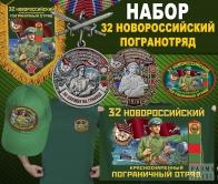 """Набор """"32 Новороссийский погранотряд"""""""