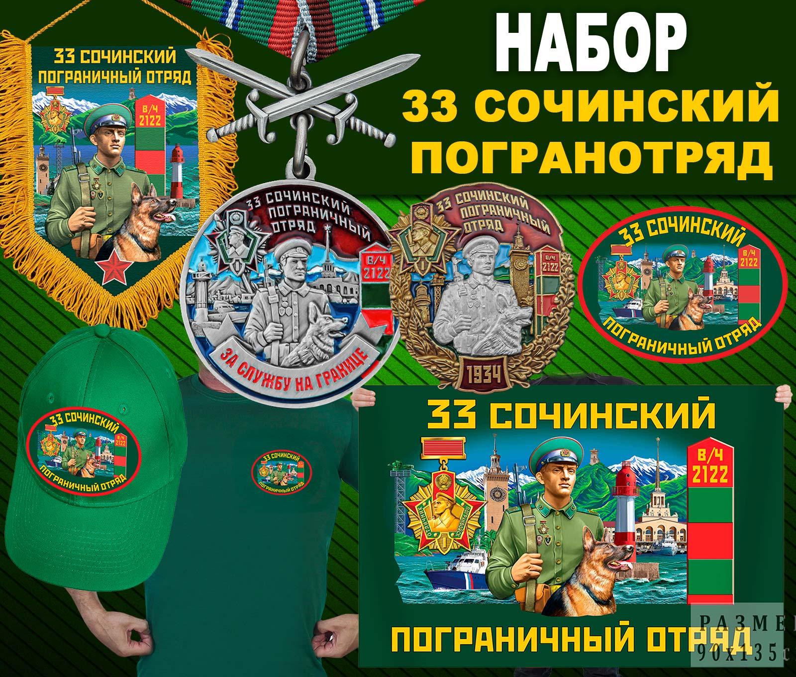"Набор ""33 Сочинский погранотряд"""