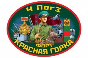 "Набор ""4 ПогЗ форт Красная горка"""