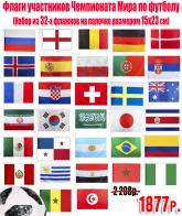 Флаги участников Чемпионата Мира по футболу.
