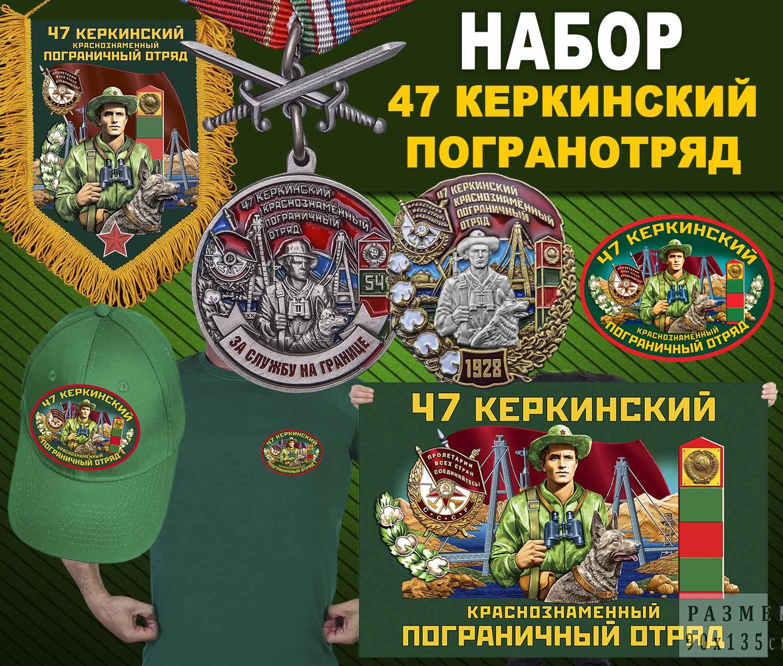"""Набор """"47 Керкинский погранотряд"""""""