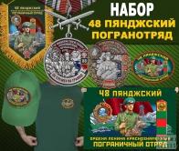 """Набор """"48 Пянджский погранотряд"""""""