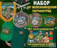 """Набор """"487 Железноводский погранотряд"""""""