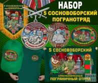 """Набор """"5 Сосновоборский погранотряд"""""""