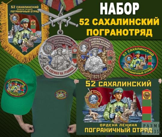 """Набор """"52 Сахалинский погранотряд"""""""