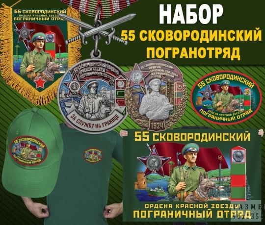 "Набор ""55 Сковородинский  погранотряд"""