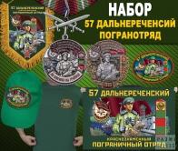 """Набор """"57 Дальнереченский погранотряд"""""""