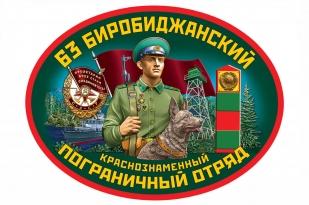 """Набор """"63 Биробиджанский погранотряд"""""""