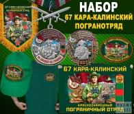 """Набор """"67 Кара-Калинский погранотряд"""""""