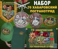 """Набор """"70 Хабаровский погранотряд"""""""