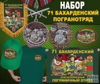 "Набор ""71 Бахарденский погранотряд"""
