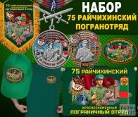 """Набор """"75 Райчихинский погранотряд"""""""