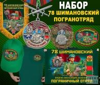 """Набор """"78 Шимановский погранотряд"""""""