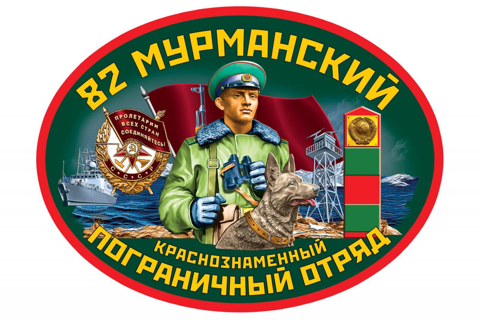"""Набор """"82 Мурманский погранотряд"""""""