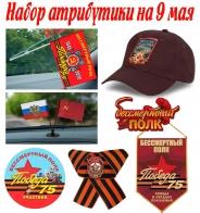 """Набор атрибутики """"Бессмертный полк"""" автолюбителям"""