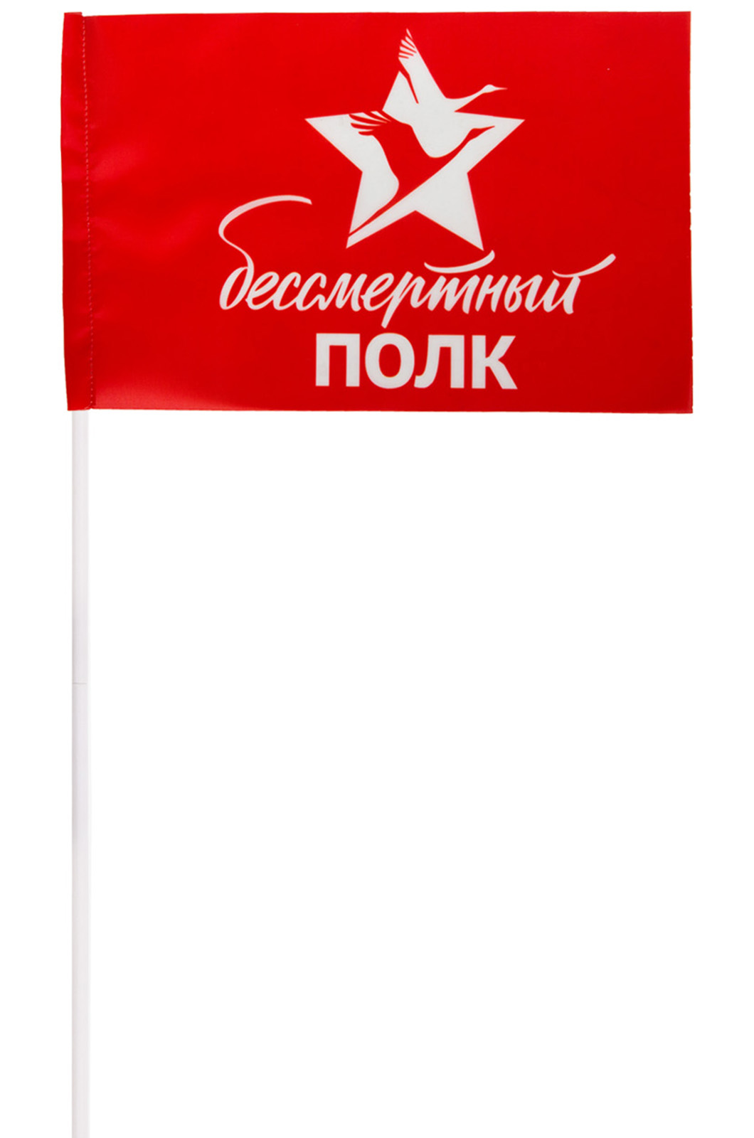 """Набор атрибутики на 9 мая для участников акции """"Бессмертный полк"""""""