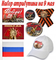 "Набор атрибутики ""Победа"" на 9 мая"