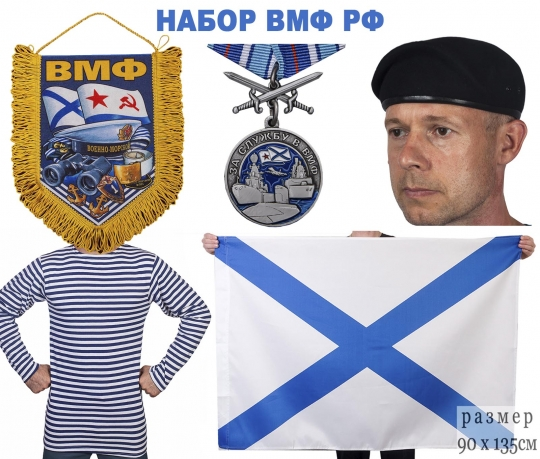 Набор атрибутики ВМФ РФ