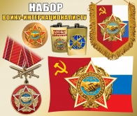 Набор атрибутики Воину-интернационалисту