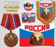 "Набор атрибутики ""За службу России"""