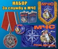 """Набор атрибутики """"За службу в МЧС"""""""