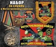 """Набор атрибутики """"За службу в Мотострелковых войсках"""""""
