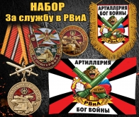 """Набор атрибутики """"За службу в РВиА"""""""