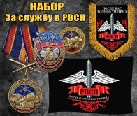 """Набор атрибутики """"За службу в РВСН"""""""