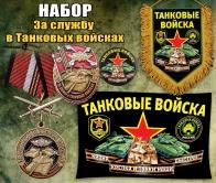"""Набор атрибутики """"За службу в Танковых войсках"""""""