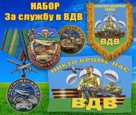 "Набор атрибутики ""За службу в ВДВ"""