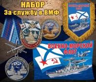 """Набор атрибутики """"За службу в ВМФ"""""""