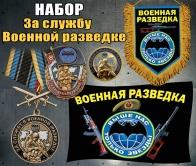 """Набор атрибутики """"За службу в Военной разведке"""""""
