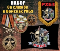 "Набор атрибутики ""За службу в войсках РХБЗ"""