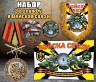 """Набор атрибутики """"За службу в Войсках связи"""""""