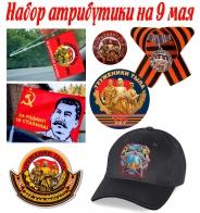 """Набор авто атрибутики на 9 мая """"Труженик тыла"""""""