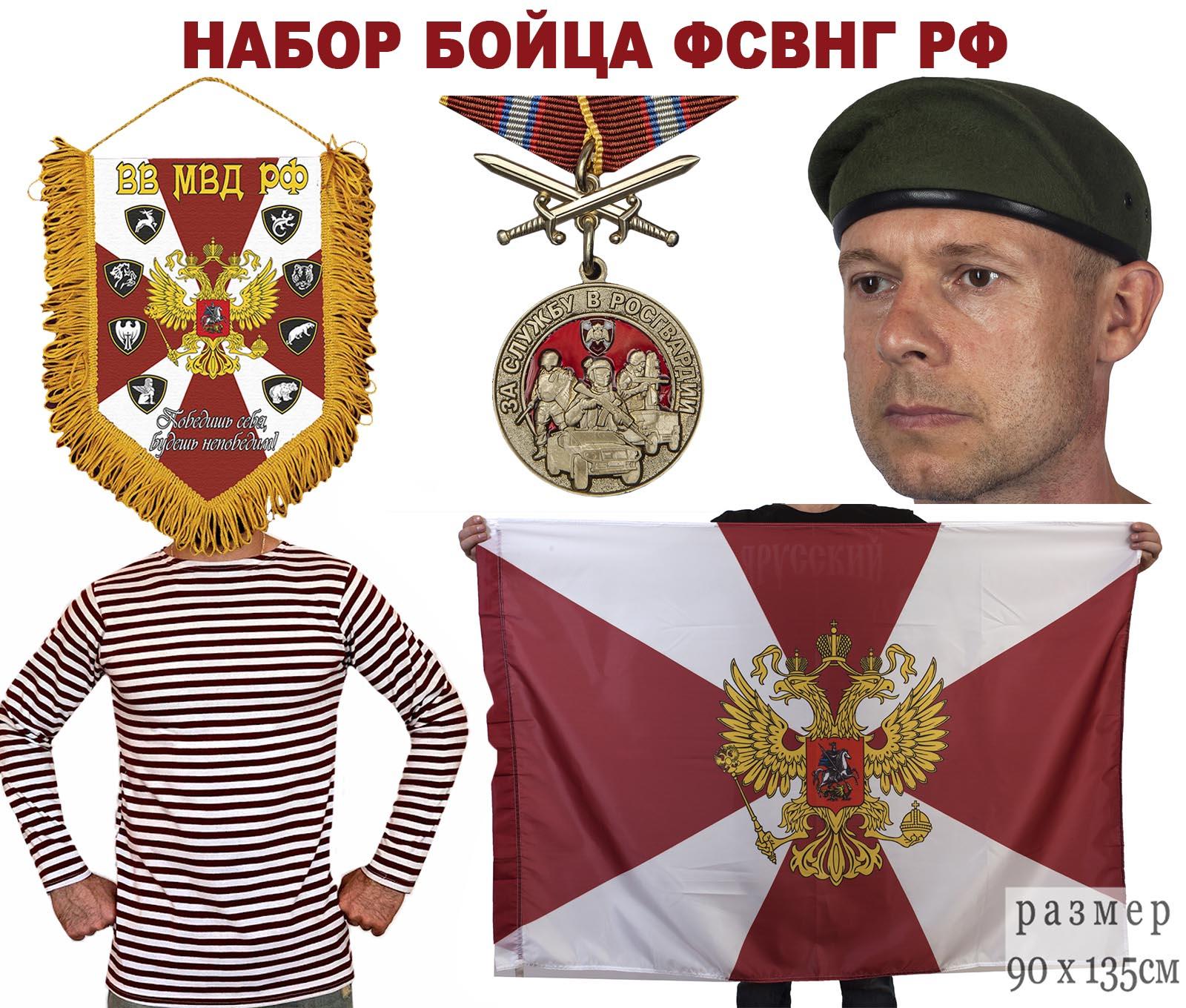 Подарочный набор бойцу ФСВНГ РФ