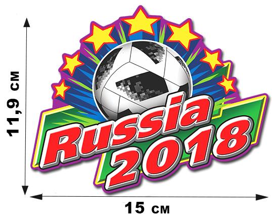 Наклейка для фанатов футбола и Сборной России (11,9 х 15 см)