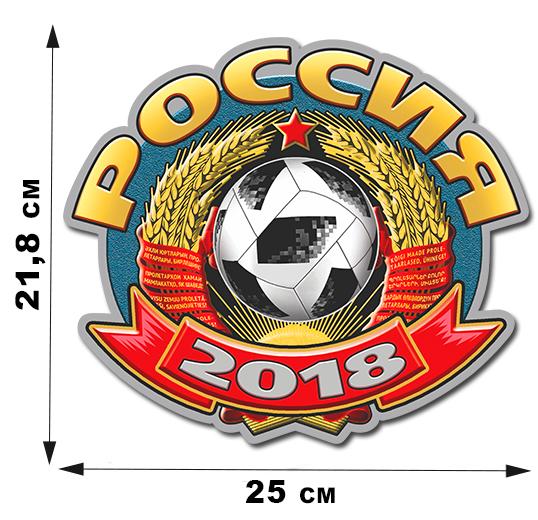 Виниловая наклейка на авто ЧМ 2018 (21,8 х 25 см)