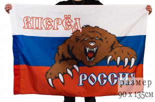 Флаг «Россия вперёд»   90х135 см