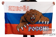 Флаг «Россия вперёд»  90 х 135 см