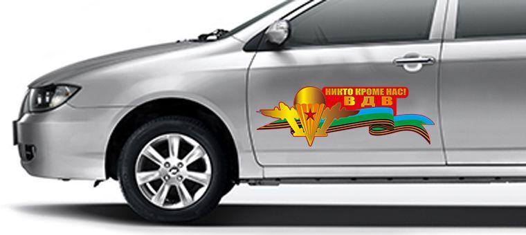Эксклюзивно ко Дню ВДВ – автомобильный набор десантной атрибутики.