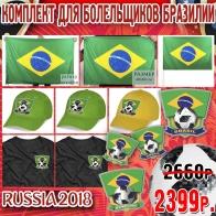 Набор для болельщика сборной Бразилии.