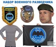 Набор для военного разведчика