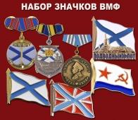 Набор эксклюзивных значков ВМФ