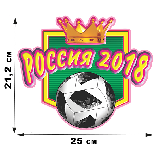 Наклейка короля мундиаля FIFA-2018 Сборной России (21,2 х 15 см)