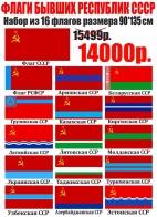 Набор флагов бывших республик СССР