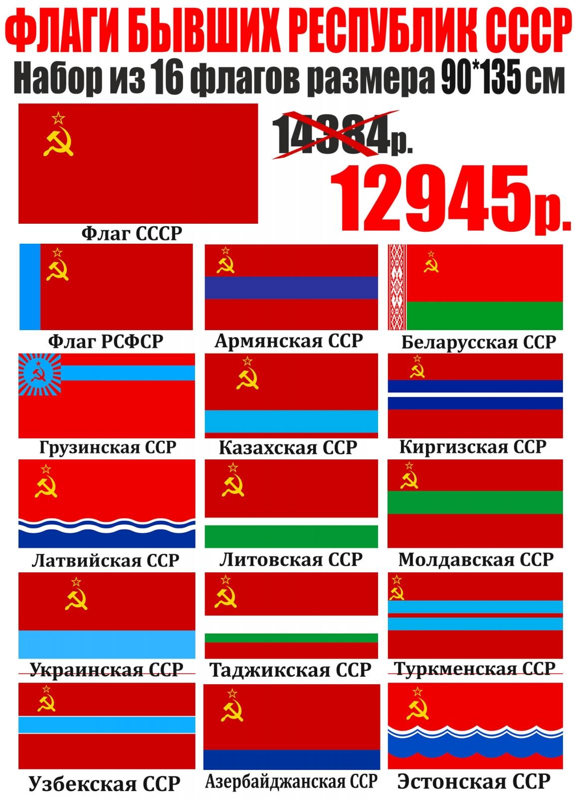 Заказать набор флагов бывших республик СССР со скидкой