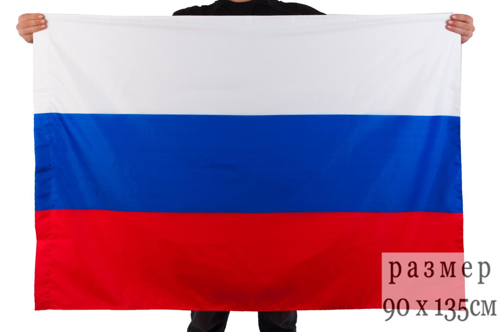 Флаг России 90х135 см