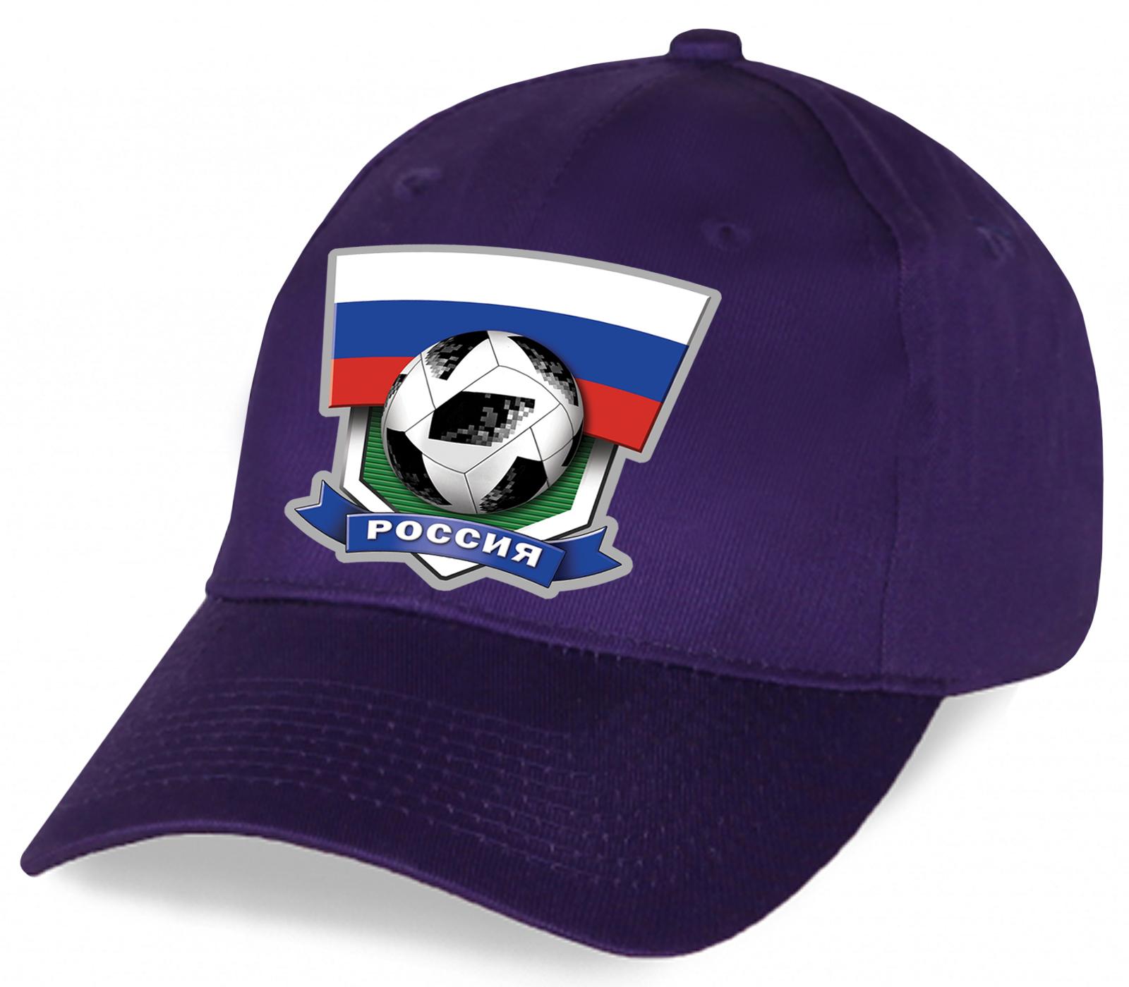 Фиолетовая фанатская бейсболка Россия